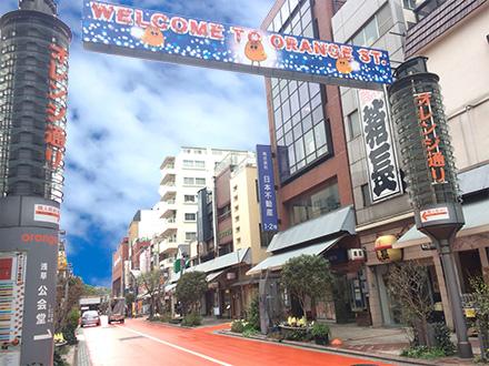 オレンジ通り商店街(東京)