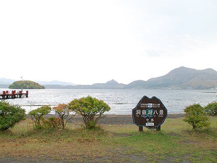 洞爺湖温泉観光協会(北海道)