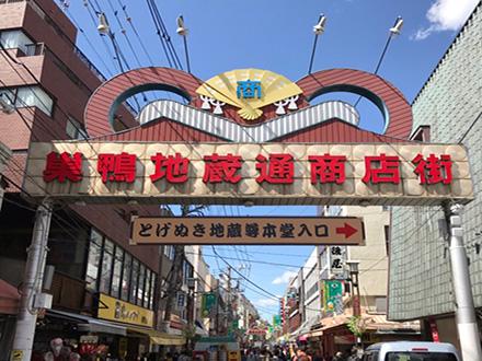 巣鴨地蔵通り商店街(東京)